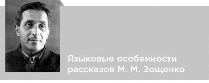Михаил Зощенко. Критика. Языковые особенности рассказов М. М. Зощенко