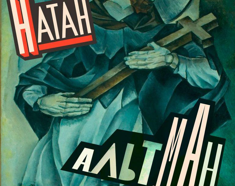 Выставка Натана Альтмана. Афиша KGallery. Санкт-Петербург 2021