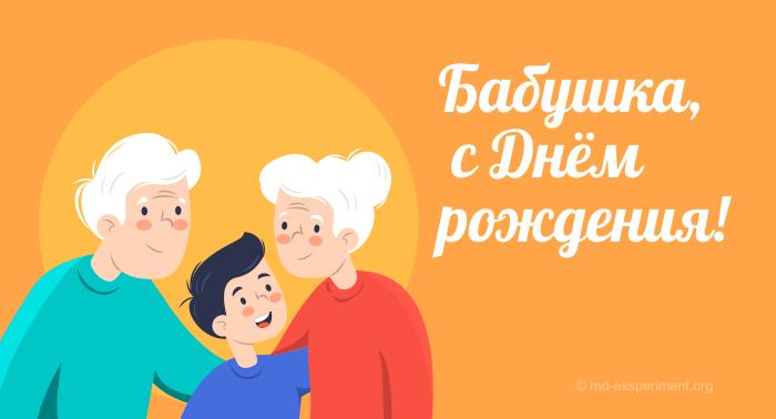 Добрые стихи с Днем рождения бабушке