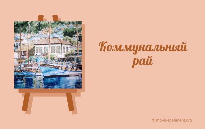 Коммунальный рай. Читать рассказ Юлии Тимур
