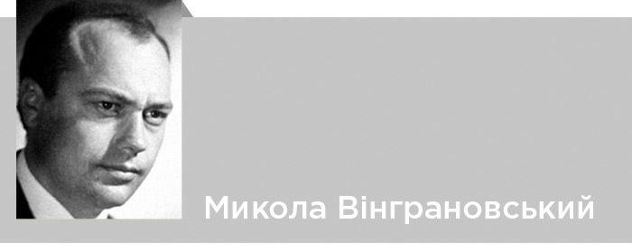 Микола Вінграновський вірші для дітей