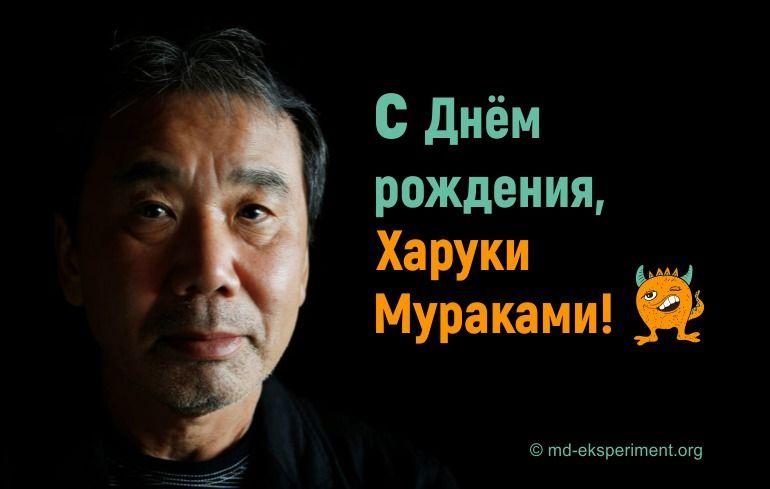 День рождения Харуки Мураками. Интересные факты из жизни