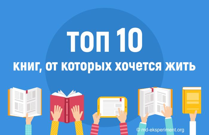 Топ 10 книг, от которых хочется жить