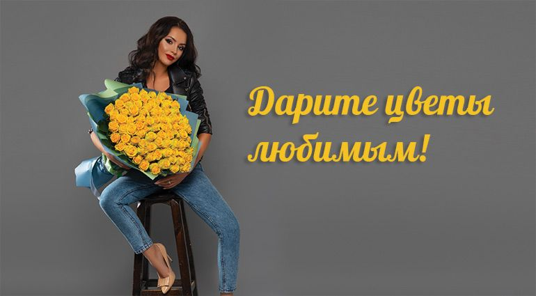 девушка с жёлтым букетом