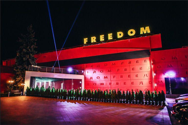 Афиша Freedom Hall