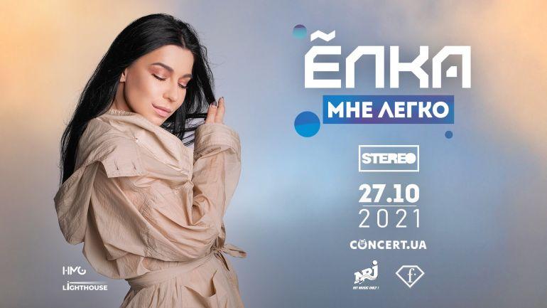 Ёлка сыграет большой сольный концерт в столице. Афиша Киев 2021