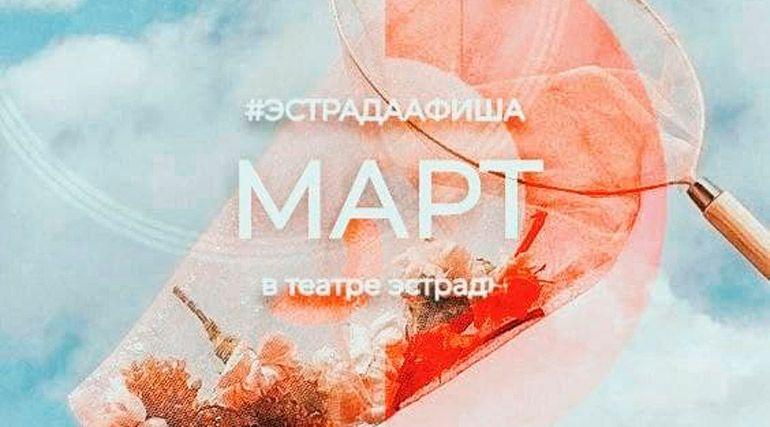 Репертуар на март. Театр Эстрады им. А. Райкина. Афиша Санкт-Петербург 2021
