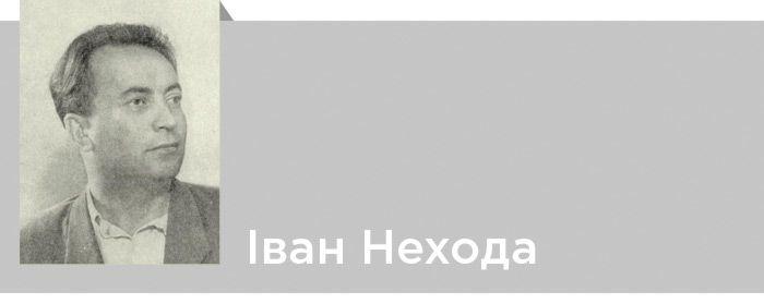 Іван Нехода