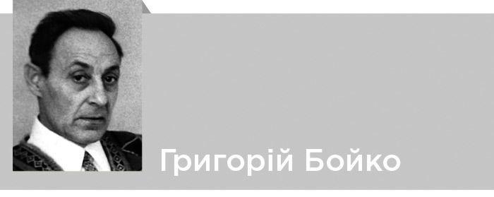 Грицько Бойко