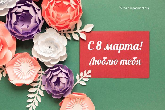 милая дизайнерская открытка поздравление на 8 марта