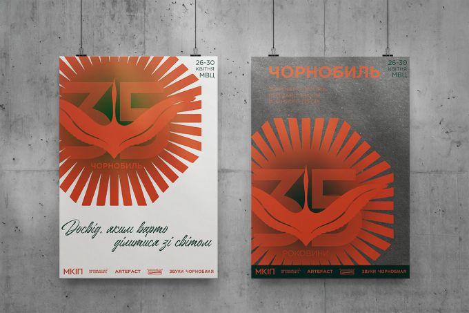 Події вшанування 35-х роковин Чорнобильської аварії відбудуться у 15 країнах. Афіша 2021