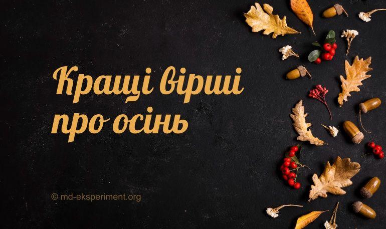 Красиві короткі вірші про осінь відомих поетів