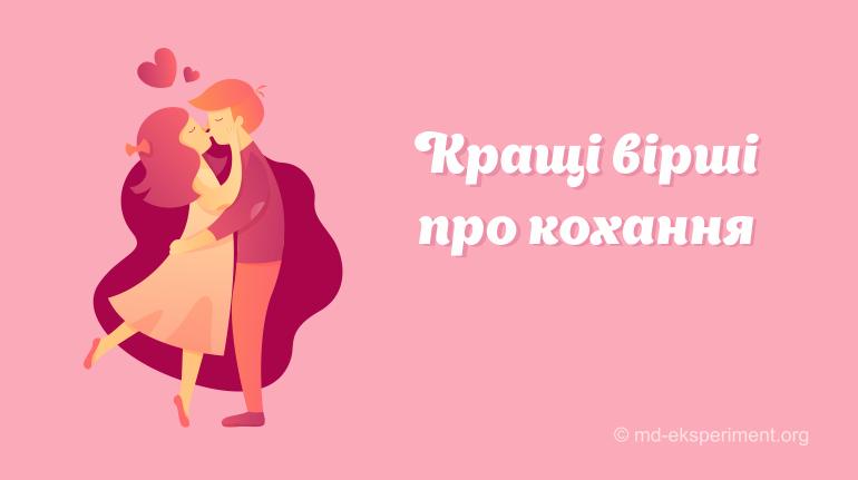 Красиві романтичні вірші коханій дівчині
