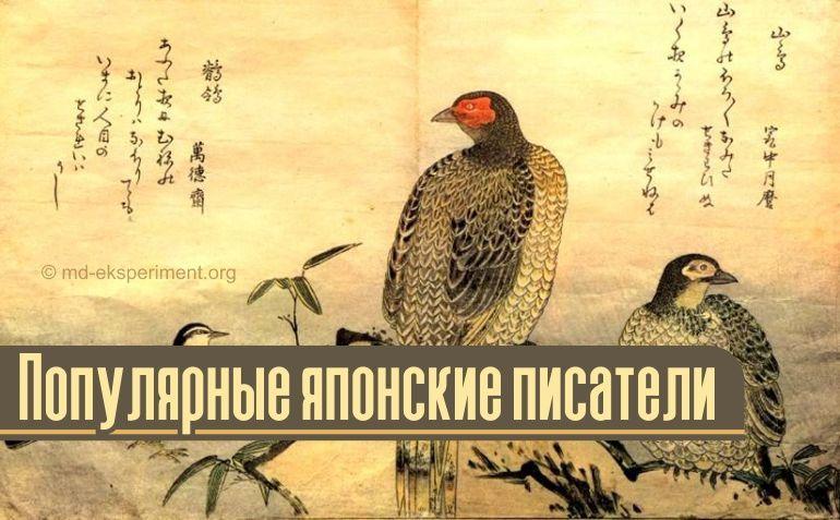 Японская литература: с каких авторов начать знакомство?