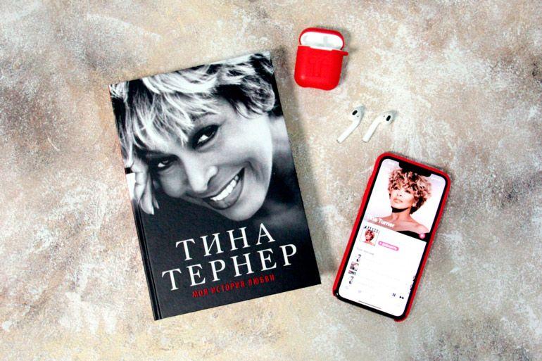 Тина Тернер Моя история любви