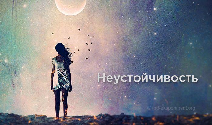 Надин Ривз «Неустойчивость»