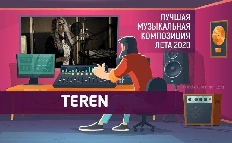 Голосувати за гурт TEREN. Пісня Ранок. Кращий трек літа 2020