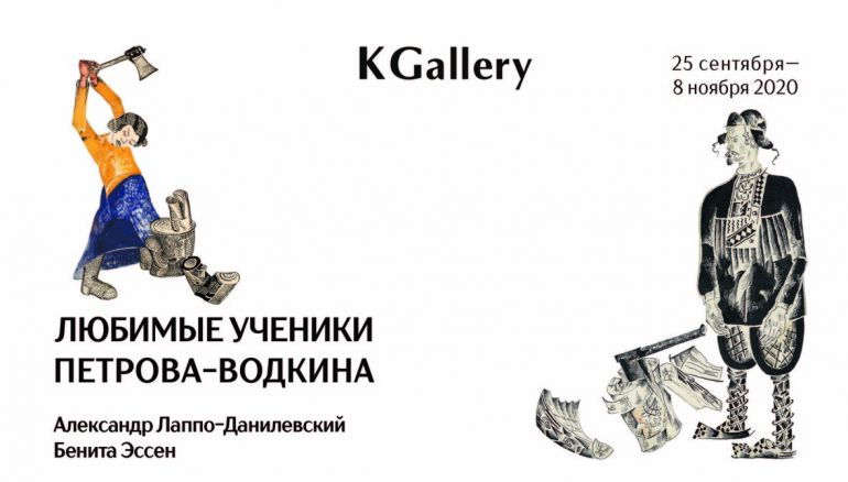 Выставка «Любимые ученики Петрова-Водкина. Александр Лаппо-Данилевский и Бенита Эссен». Афиша KGallery 2020