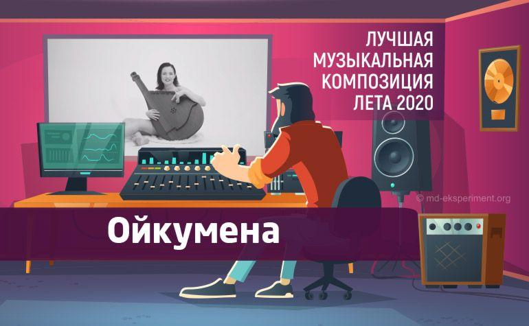 Голосовать за Ойкумена. Лучший трек лета 2020