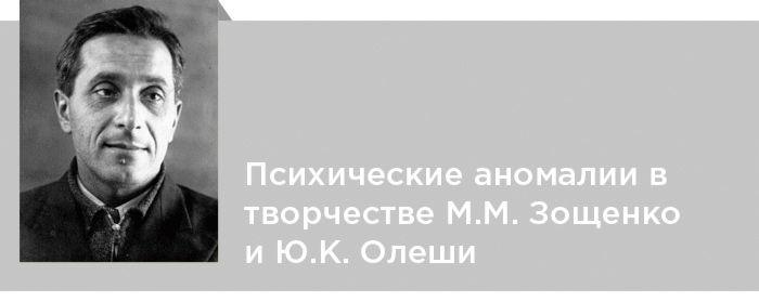 Михаил Зощенко. Критика. Психические аномалии в творчестве М.М. Зощенко и Ю.К. Олеши
