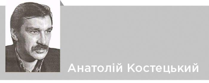 Анатолй Костецький врш для дтей