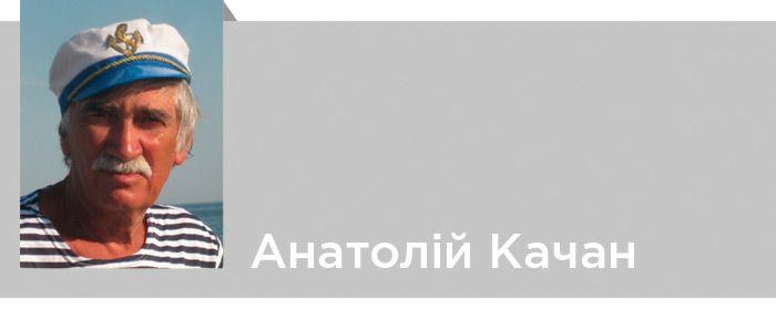 Анатолій Качан вірш для дитини