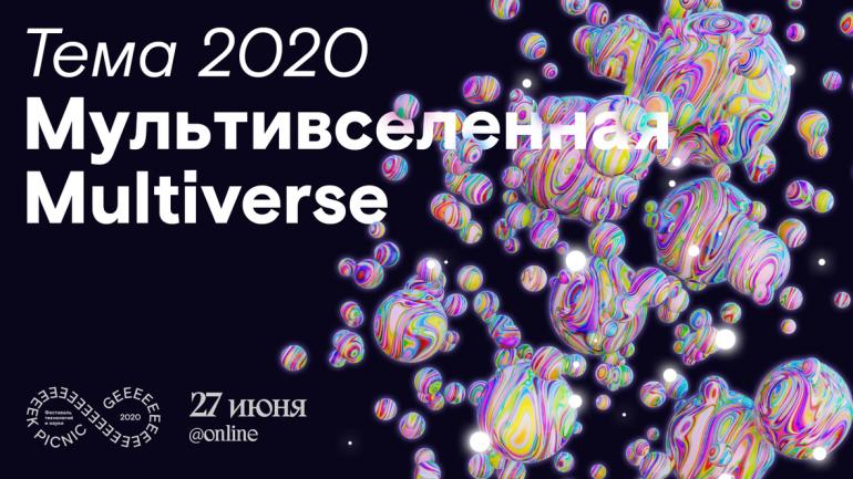 Фестиваль Geek Picnic. Онлайн формат. Афиша 2020