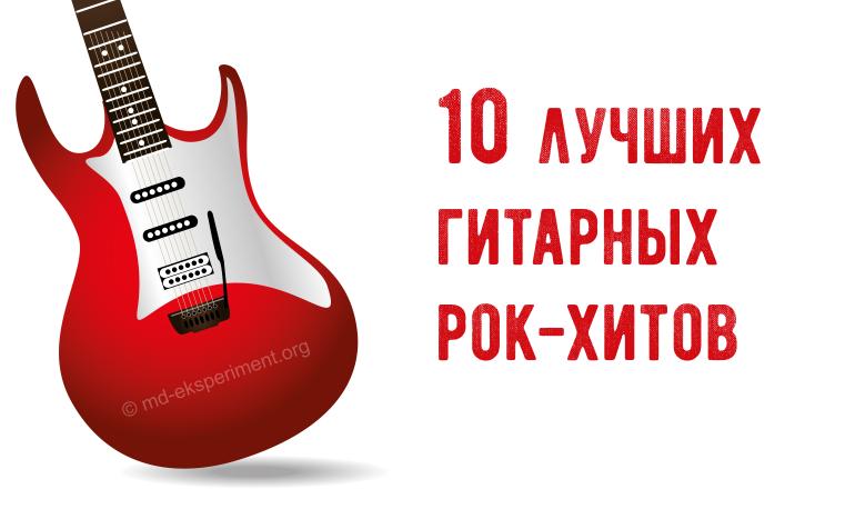 10 лучших гитарных рок-хитов