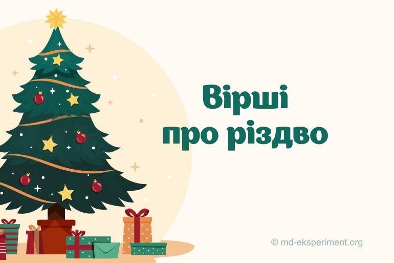 вірші про різдво. Короткий вірш