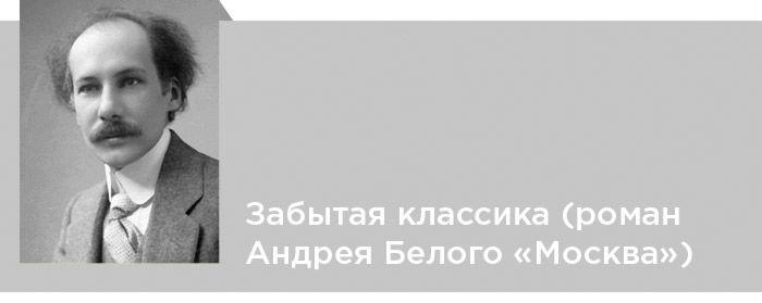 Андрей Белый. Критика. Забытая классика (роман Андрея Белого «Москва»)
