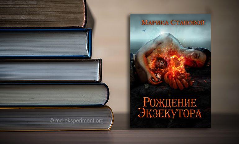 Марика Становой «Рождение экзекутора». Рецензия на книгу