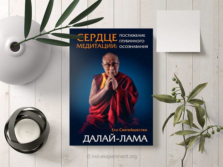 Далай-лама XIV Джеффри Хопкинс Сердце медитации Постижение глубинного осознавания