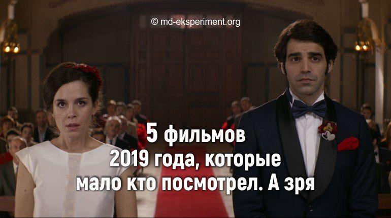 ТОП 5 фильмов 2019 года