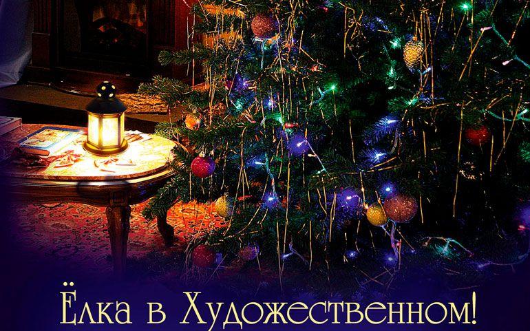 Ёлка. Национальный художественный музей Республики Беларусь. Афиша Минск 2019 - 2020