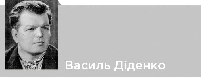 Василь Діденко вірші для дітей