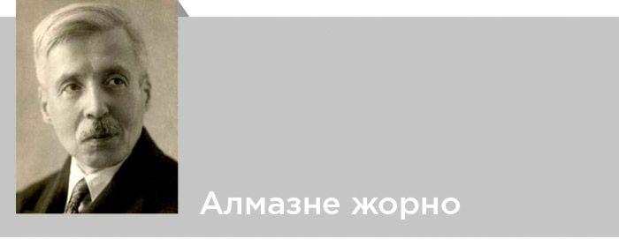 Алмазне жорно. Іван Кочерга. Твори. Читати онлайн
