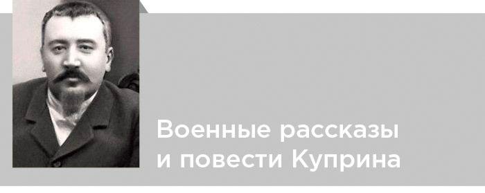 Александр Куприн. Критика. Военные рассказы и повести Куприна