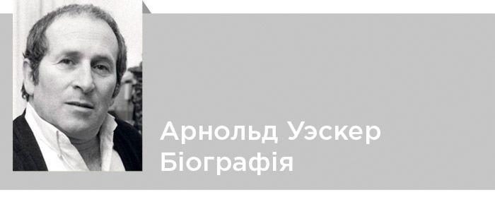 Арнольд Вескера. Біографія