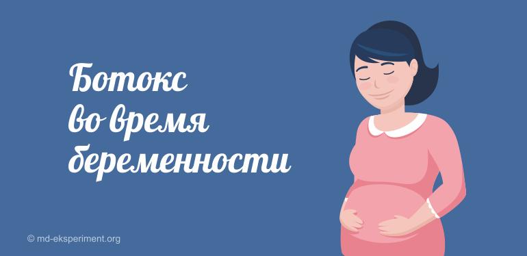 Ботокс для беременных