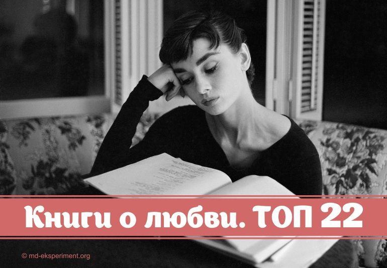 Лучшие книги о любви. Что почитать