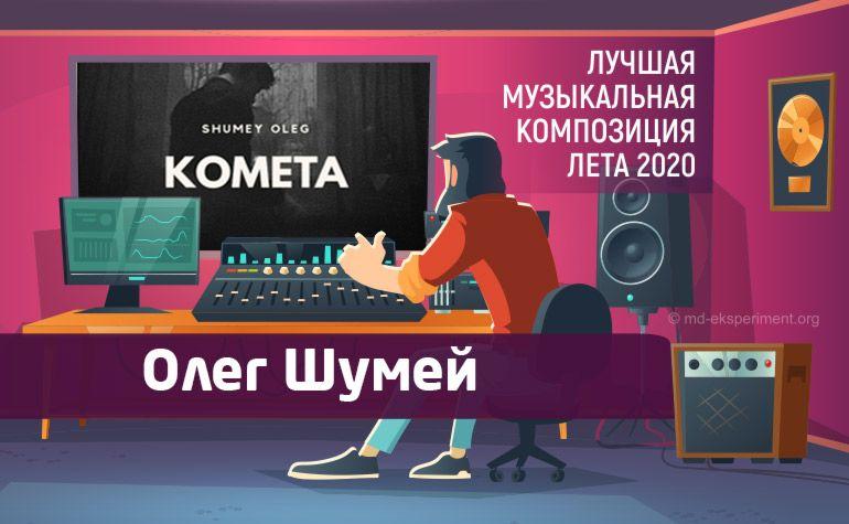 Голосувати за Олег Шумей. Кращий трек літа 2020