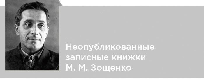 Михаил Зощенко. Критика. Неопубликованные записные книжки М. М. Зощенко. Попытка описания
