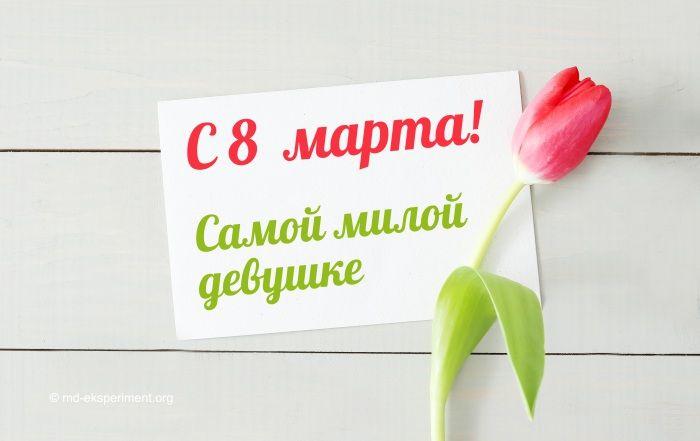 стильная открытка с 8 марта для девушки