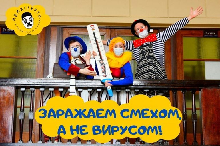 Онлайн-режим. Афиша Театр Мимигранты. Санкт-Петербург 2020
