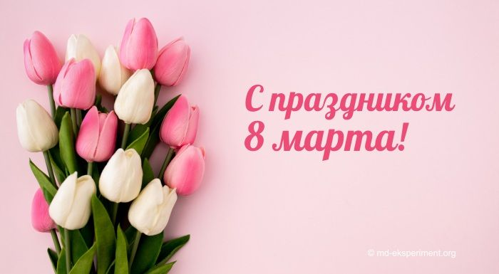 Поздравления с 8 марта в картинках