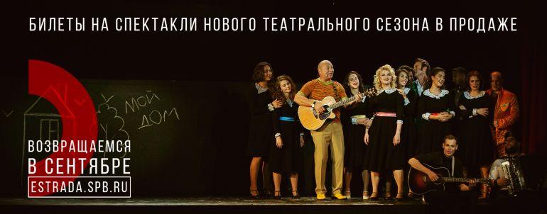 Театр Эстрады Райкина открывает продажу билетов на новый сезон! Афиша 2020