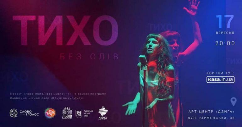 Вистава «Тихо без слів. Український шансон». Театральний центр Слово і голос. Афіша 2020