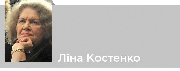 Лна Костенко дитяч врш