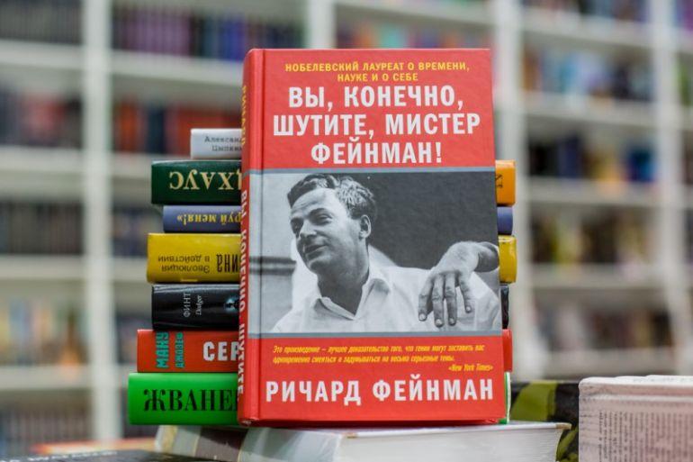 Ричард Фейнман Вы конечно шутите мистер Фейнман