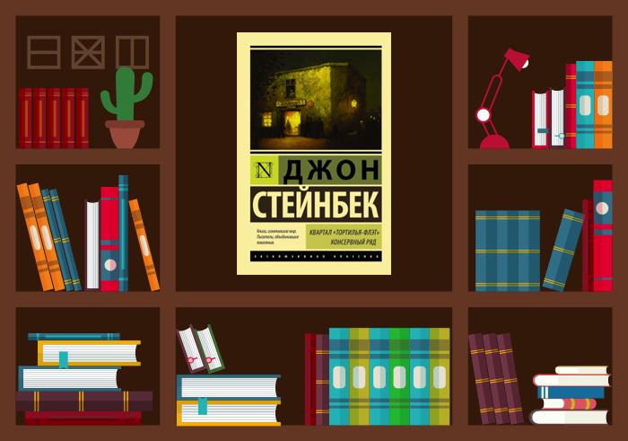 Джон Стейнбек Консервный ряд читать